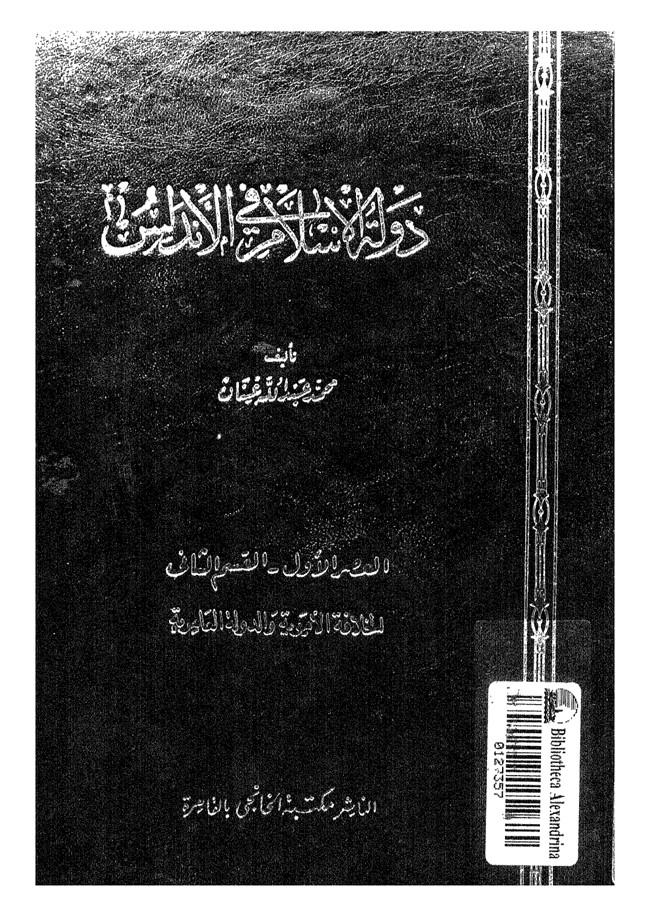 تحميل كتاب دولة الاسلام في الاندلس pdf