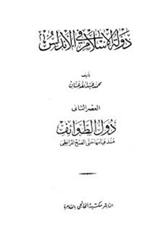 تحميل كتاب دولة الاسلام في الاندلس