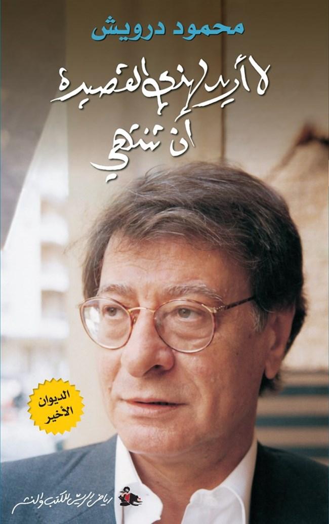 كتاب اريد ان اعيش pdf