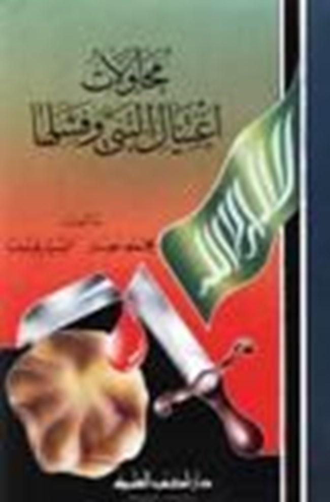 تحميل جميع كتب محمود نصار