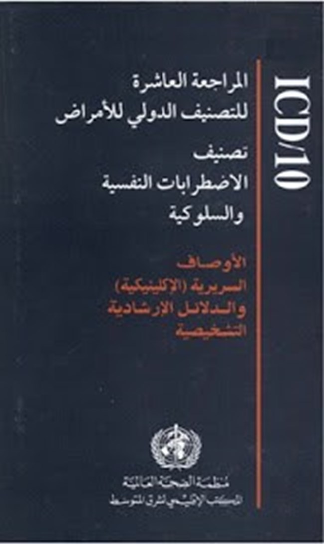 تحميل كتاب icd 10