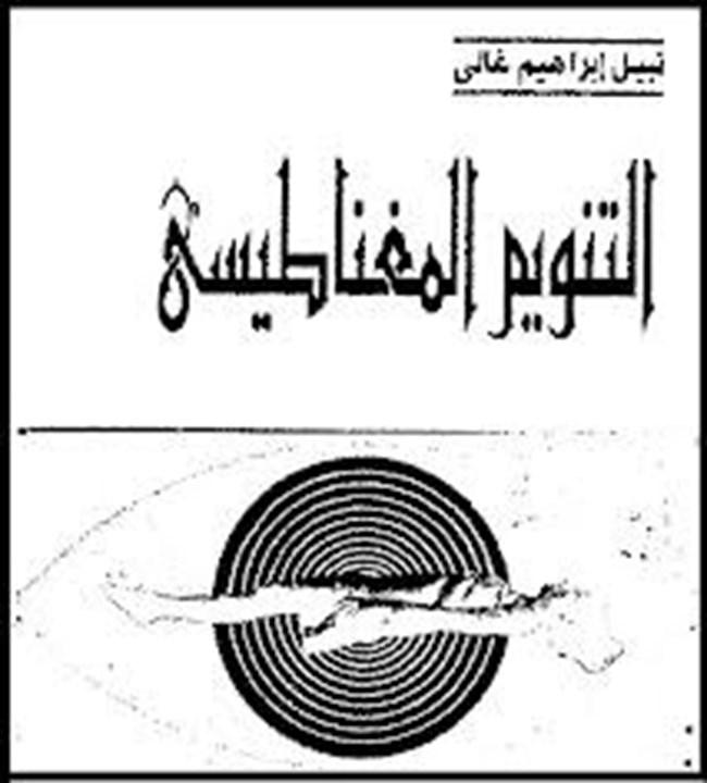 تحميل كتاب التنويم المغناطيسى كتب Pdf