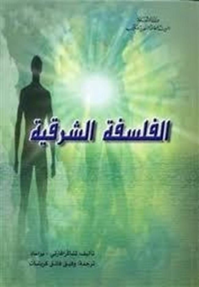 تحميل كتاب أصل الفلسفة - حول نشأة الفلسفة في مصر القديمة وتهافت نظرية  المعجزة اليونانية pdf