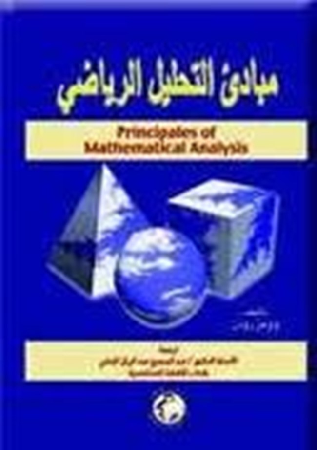 كتاب التحليل المالي الحديث pdf
