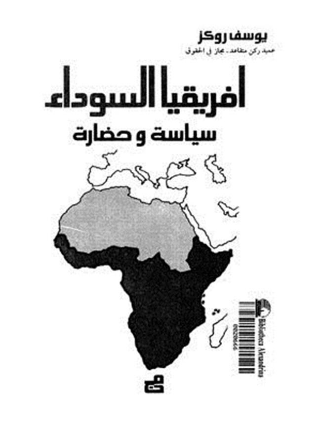 كتاب العشرية السوداء pdf