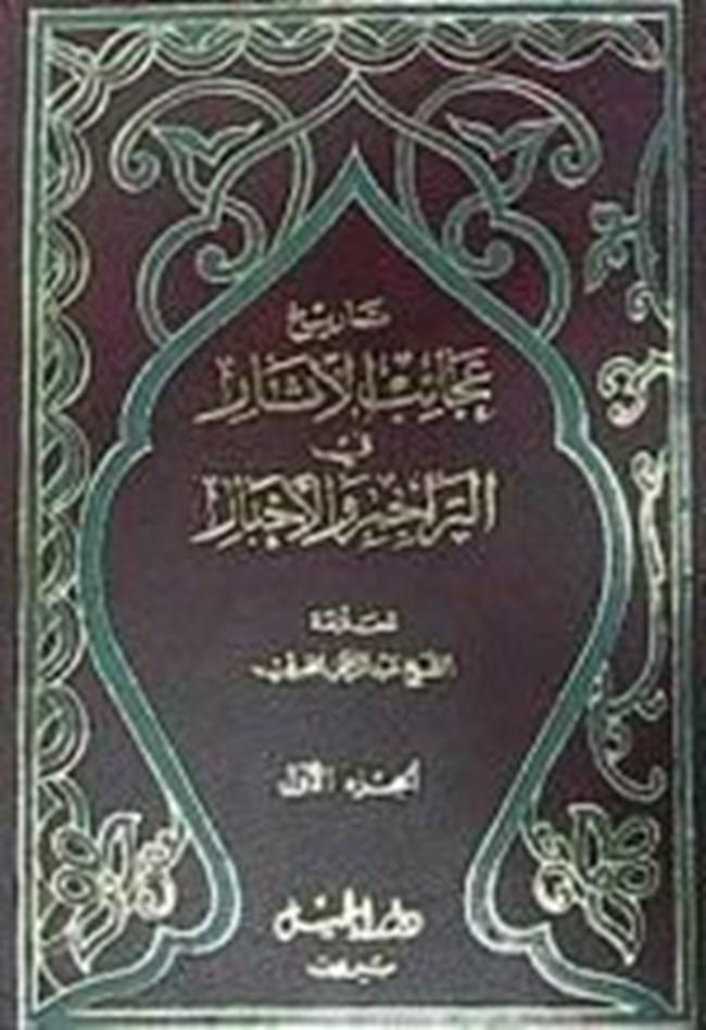 كتاب عجائب الآثار في التراجم والأخبار pdf