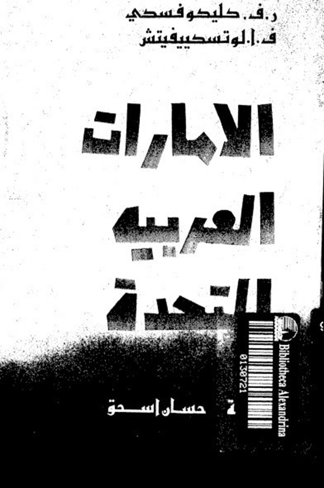 كتاب من الإمارات المتصالحة إلى دولة الإمارات العربية المتحدة pdf