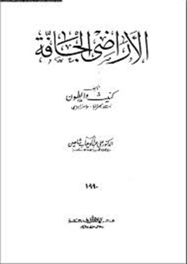 كتاب الاراضي الجافة pdf