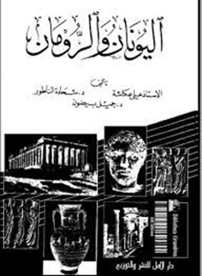 كتاب قصة الحضارة pdf
