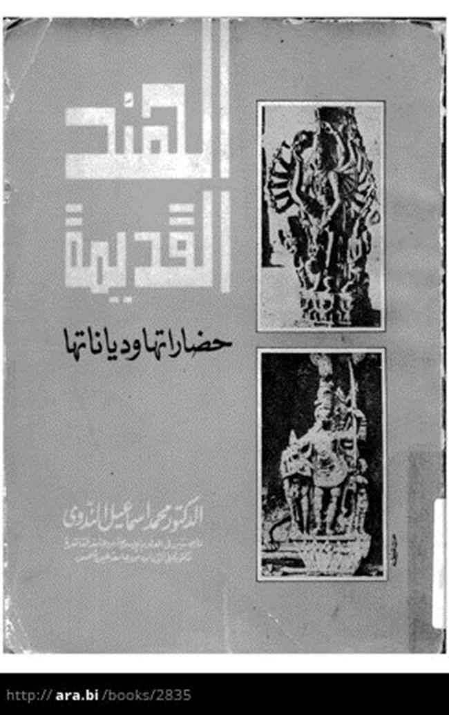 تحميل كتاب الطلاسم الهندية pdf