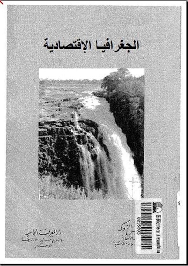كتاب اسس الجغرافيا الاقتصادية pdf