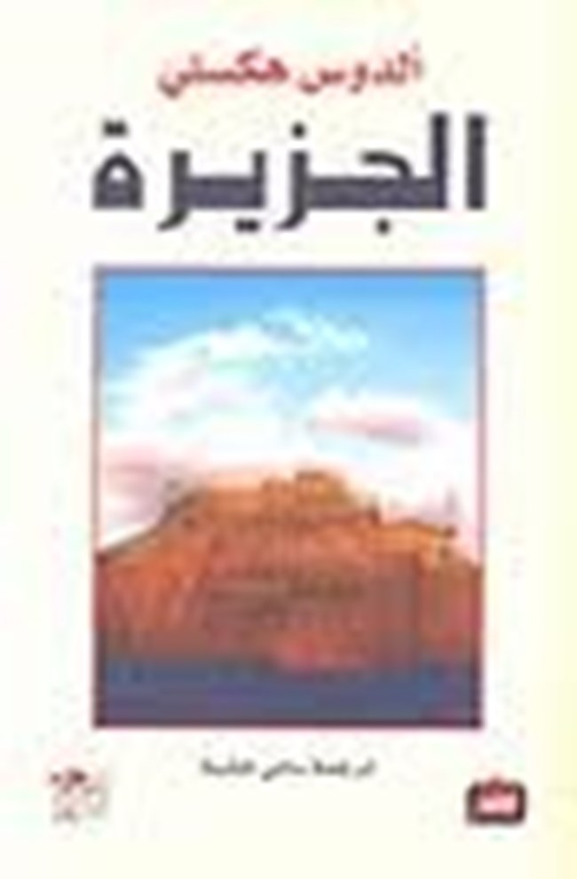 تحميل كتاب سندباد من السودان pdf