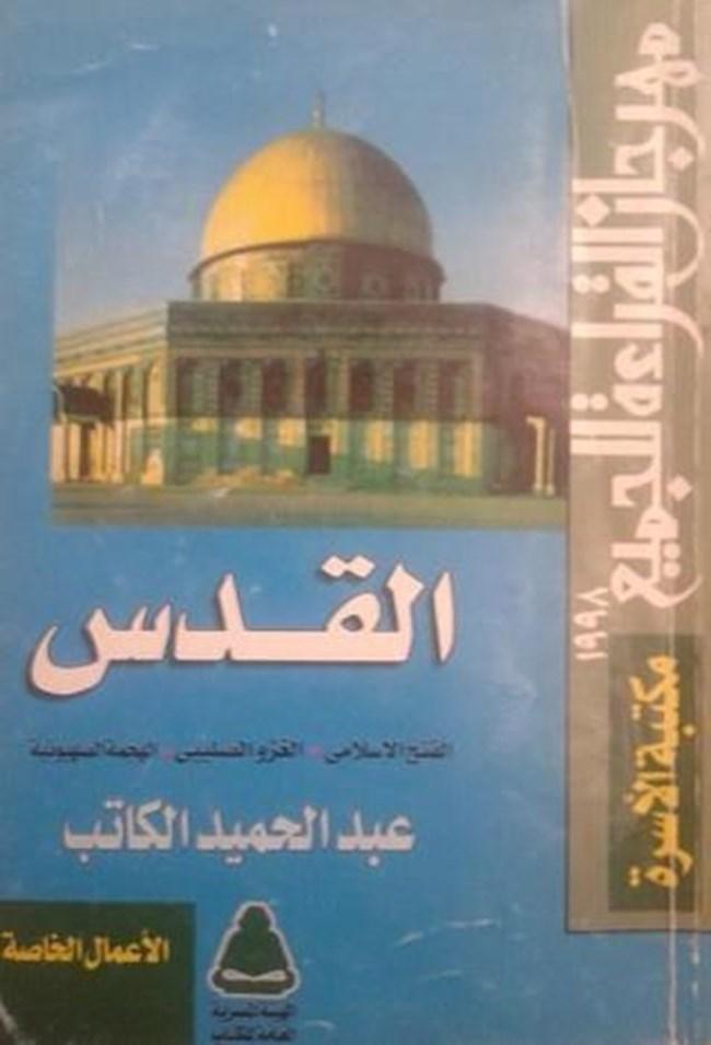 كتاب البروتوكولات الصهيونية pdf