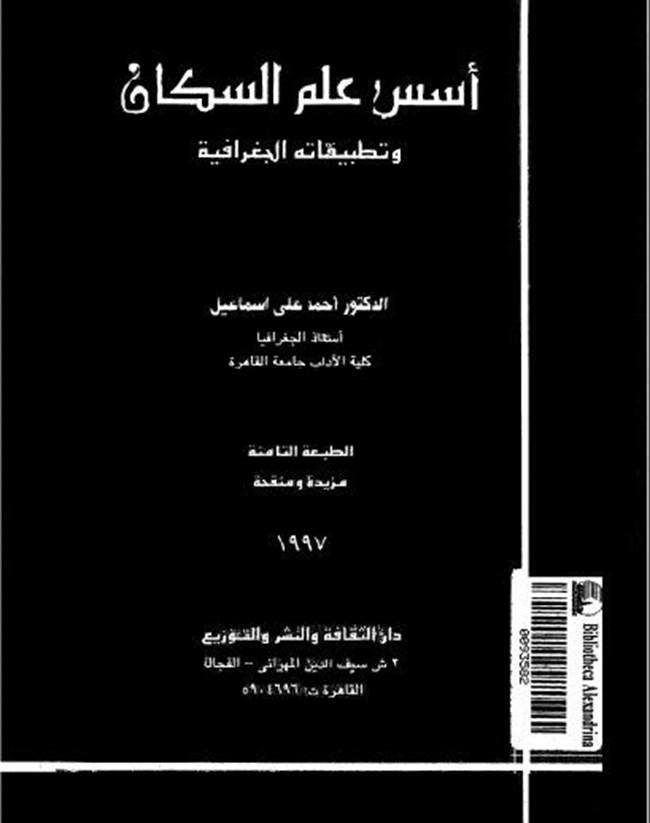 تحميل كتاب جغرافية السكان pdf
