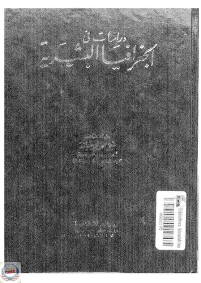 كتب فتحي الضو pdf