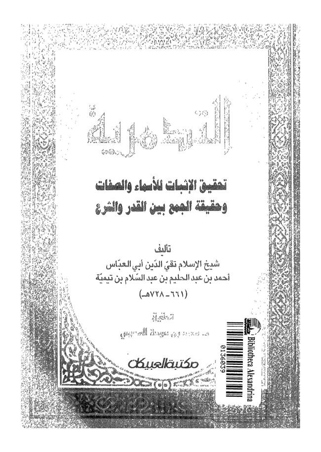 تحميل كتاب الدولة العثمانية المجهولة pdf