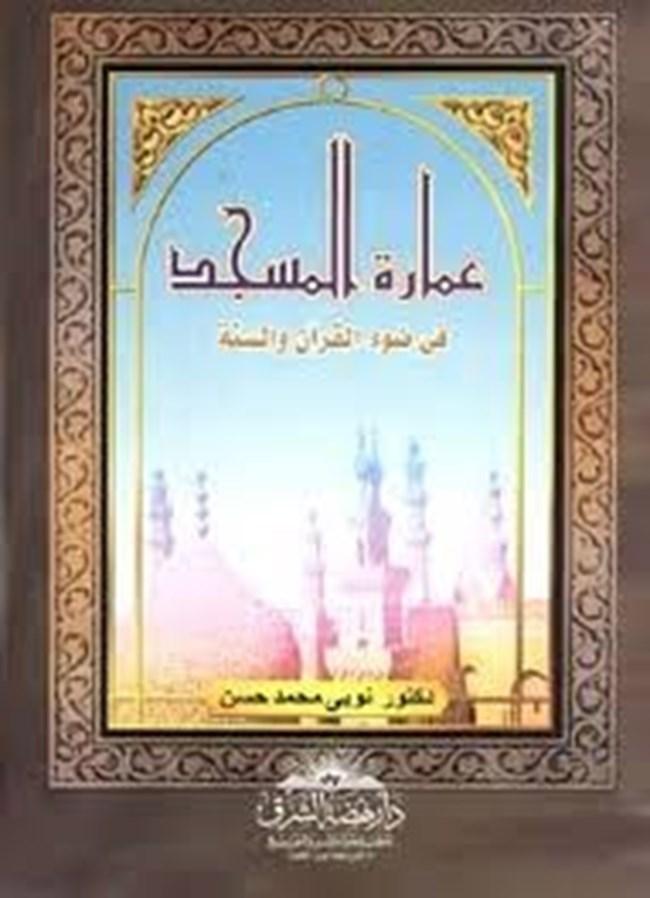 كتاب المواريث محمد عمارة pdf