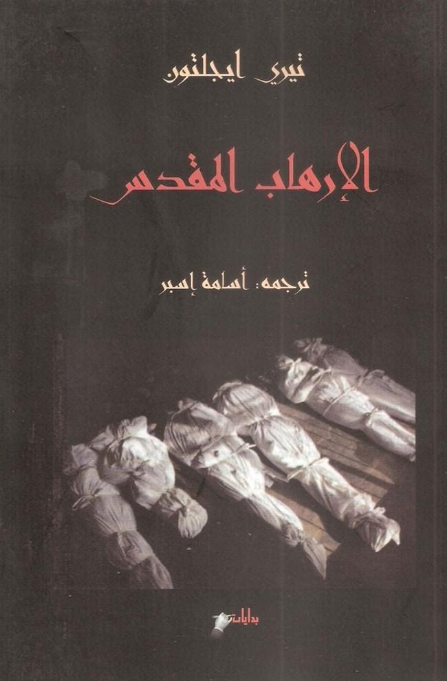 كتاب الارهاب pdf
