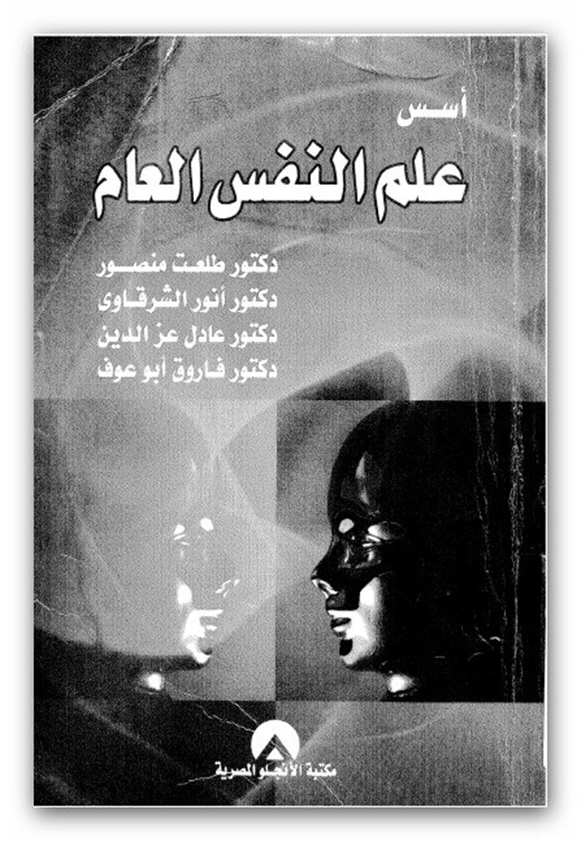 كتاب أسس علم النفس