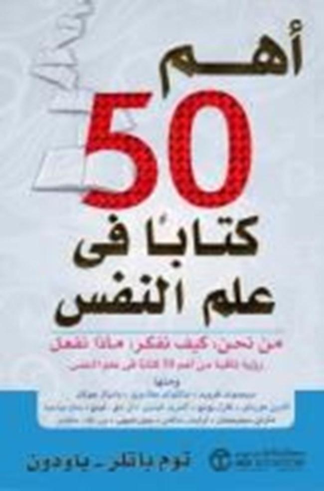 تحميل كتاب اهم 50 كتاب في علم النفس