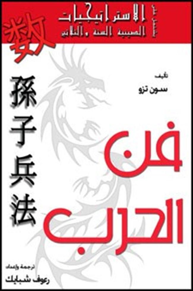 كتاب فن الحرب لصن تزو pdf