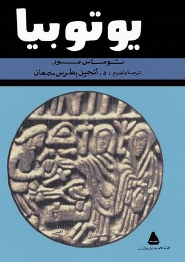 كتاب يوتوبيا pdf