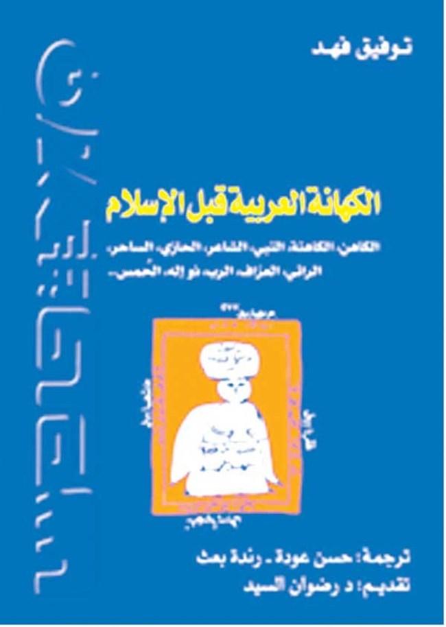 تحميل كتاب فهد العصيمي pdf