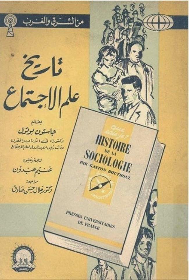 كتاب أسس علم التخدير