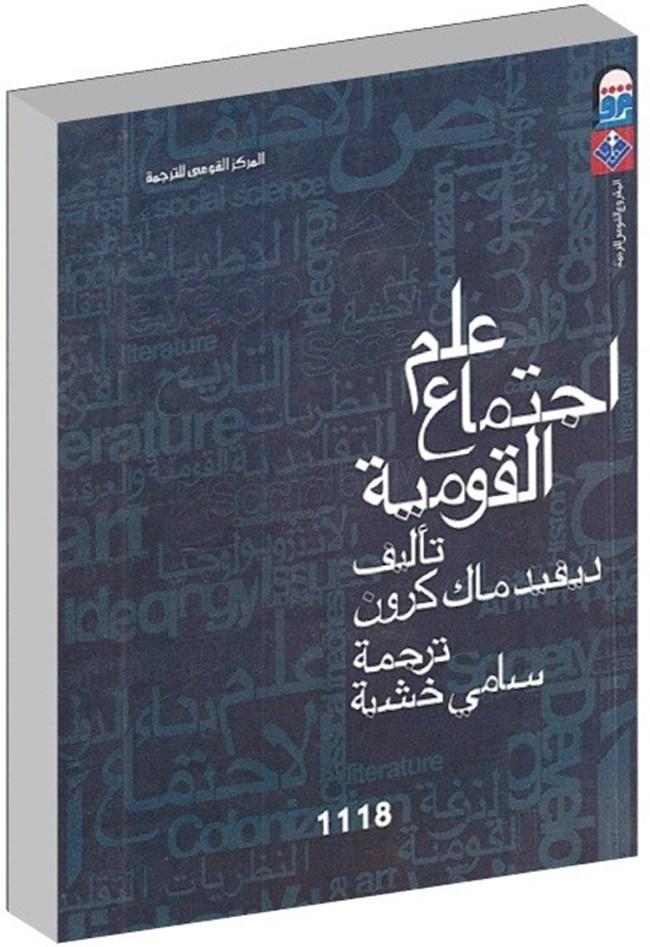 علم اجتماع المرأة pdf