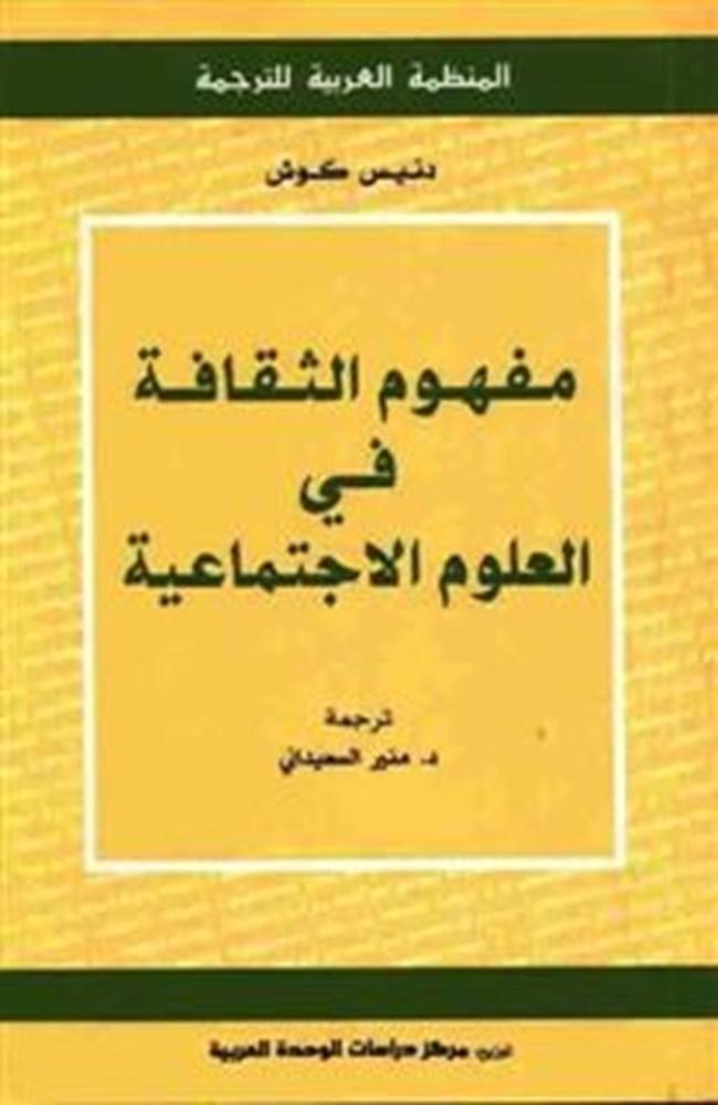 تحميل كتاب الثقافة والشخصية pdf