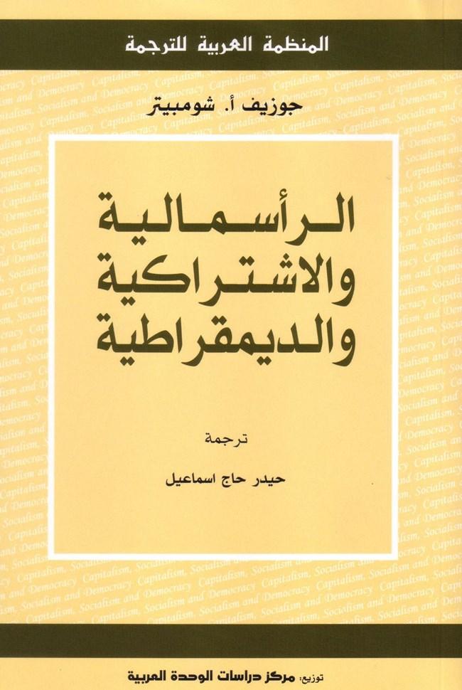تحميل كتاب الرأسمالية والاشتراكية والديمقراطية كتب Pdf
