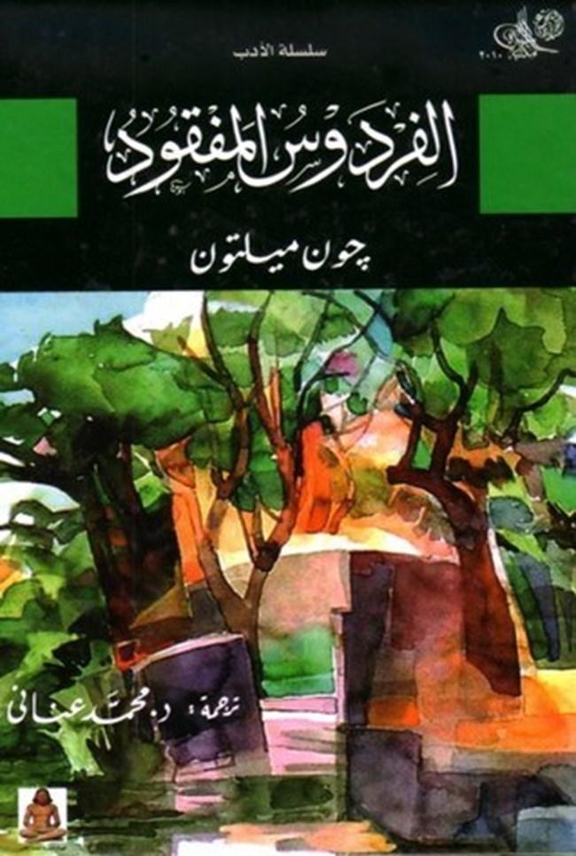 كتاب الفردوس المفقود اطلانتس pdf