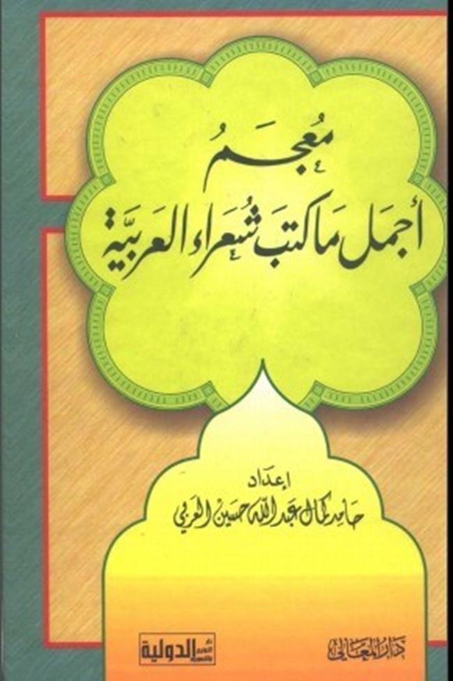 معجم أجمل ما كتب شعراء العربية