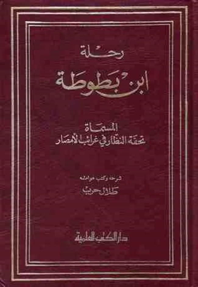 تحميل كتاب رحلة ابن بطوطة pdf