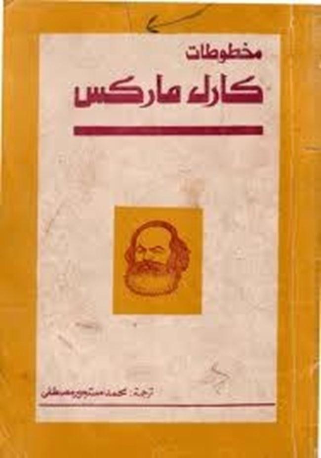 تحميل كتب كارل ماركس
