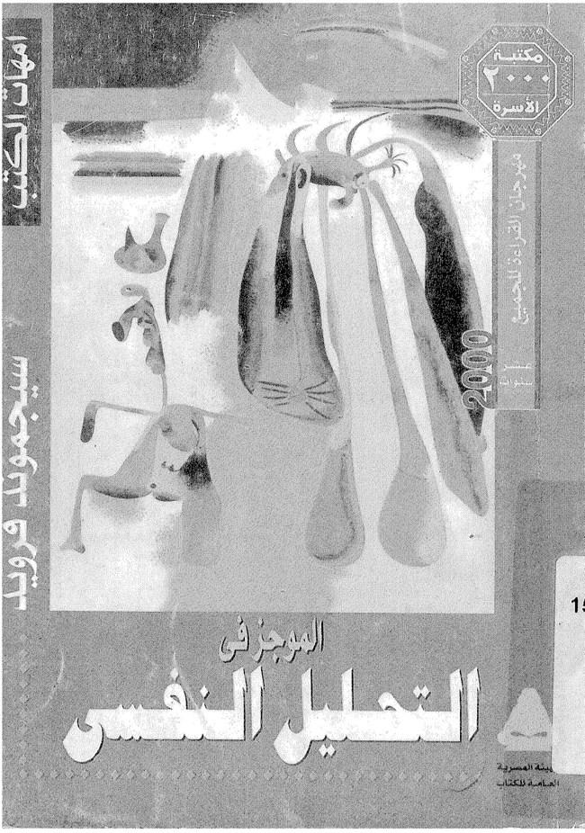 كتاب التمريض النفسي pdf