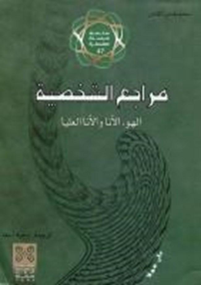 كتاب الهستيريا pdf