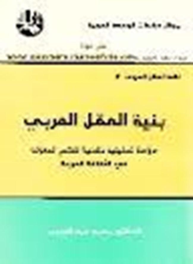 تحميل كتاب تكوين العقل العربي للجابري pdf