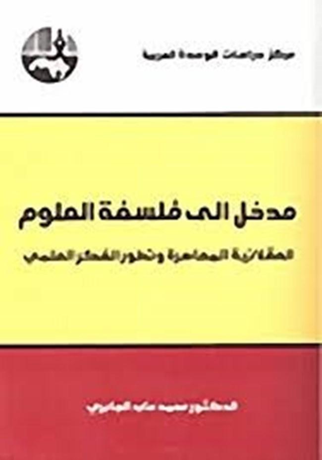 تحميل كتاب فلسفة العقل pdf
