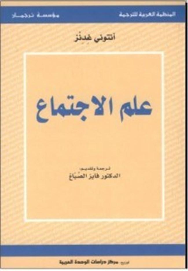 كتاب علم الاجتماع الحضري pdf