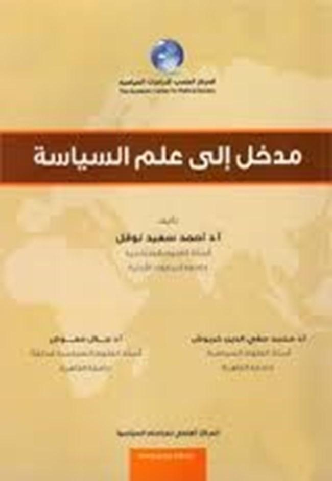 كتاب مبادئ العلوم السياسية pdf