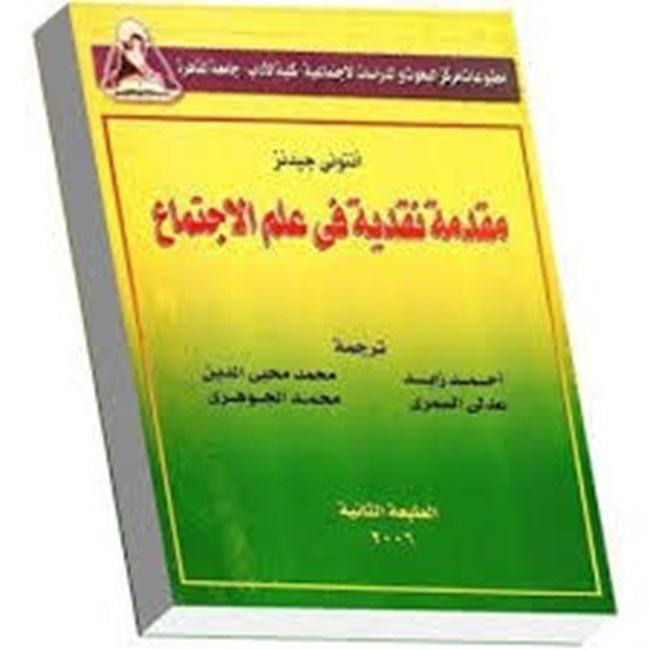 book Rotors: