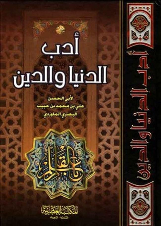 تحميل كتاب أدب الدنيا والدين pdf