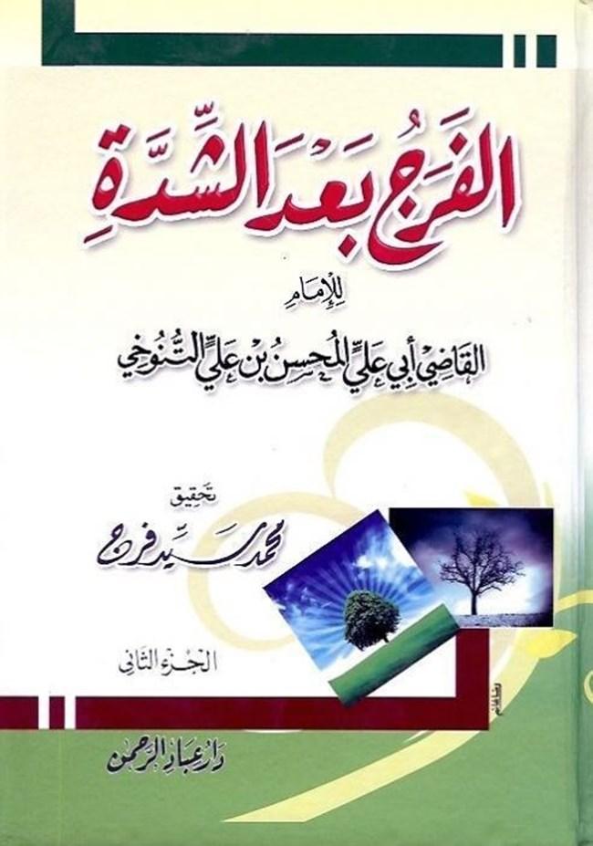 كتاب ابواب الفرج pdf