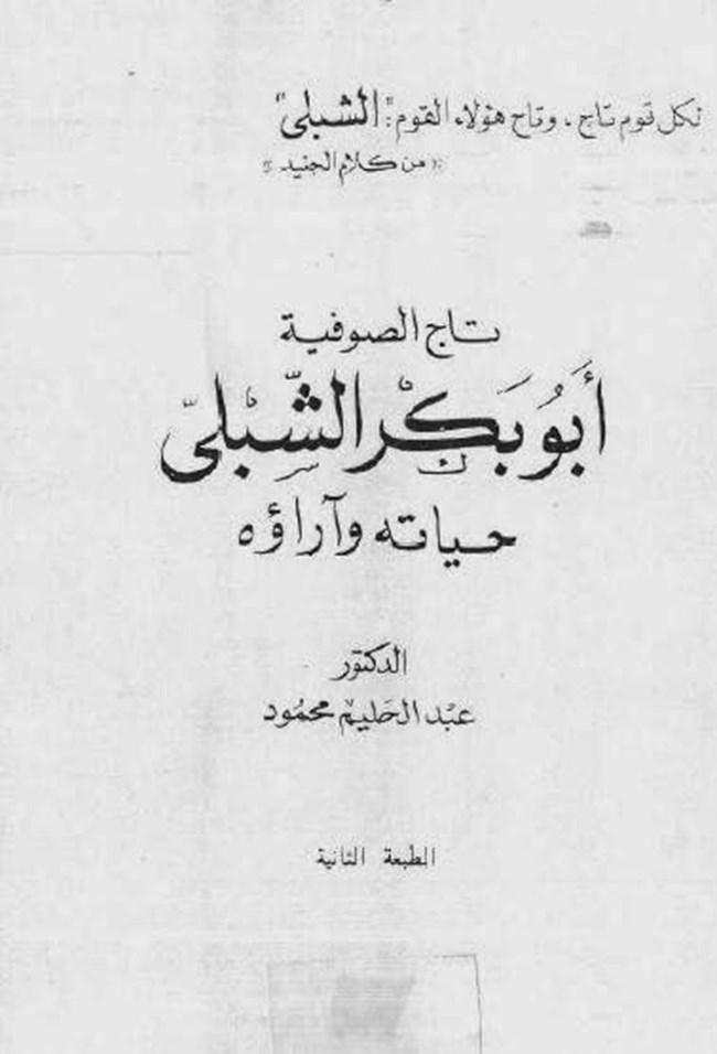 كتاب الصوفية والفقراء pdf