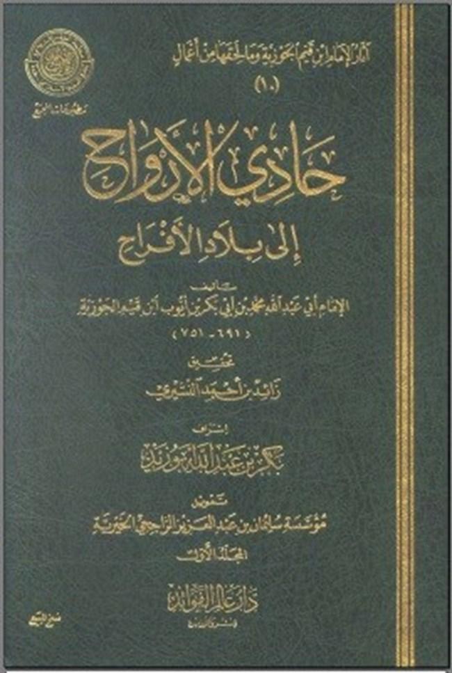 مؤلف كتاب حادي الارواح