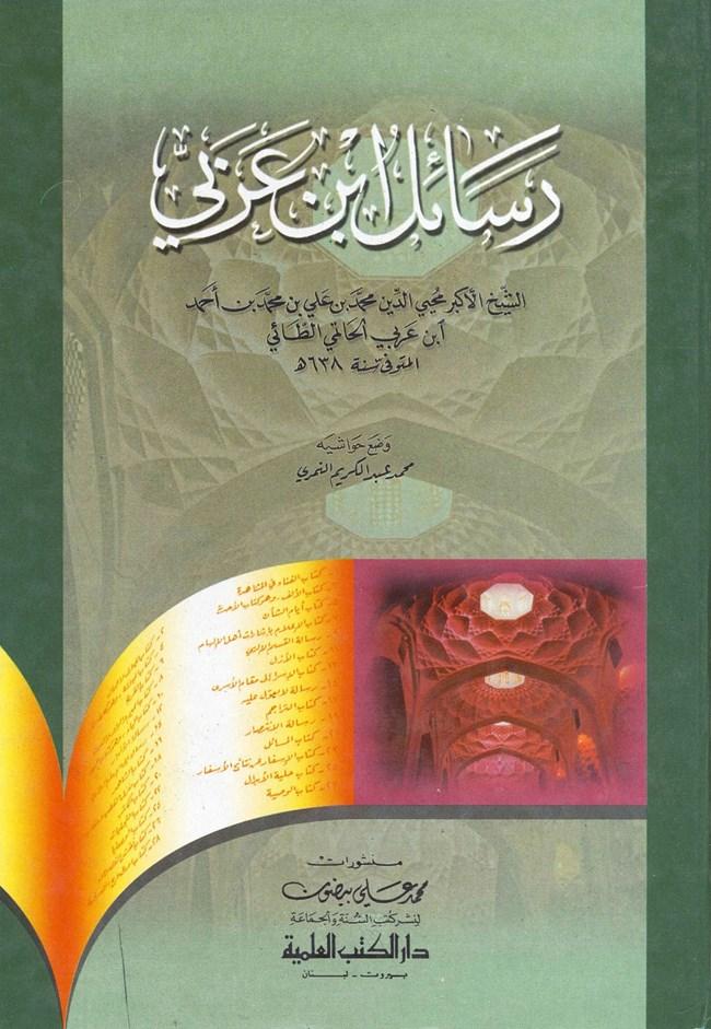 ديوان ابن عربي pdf