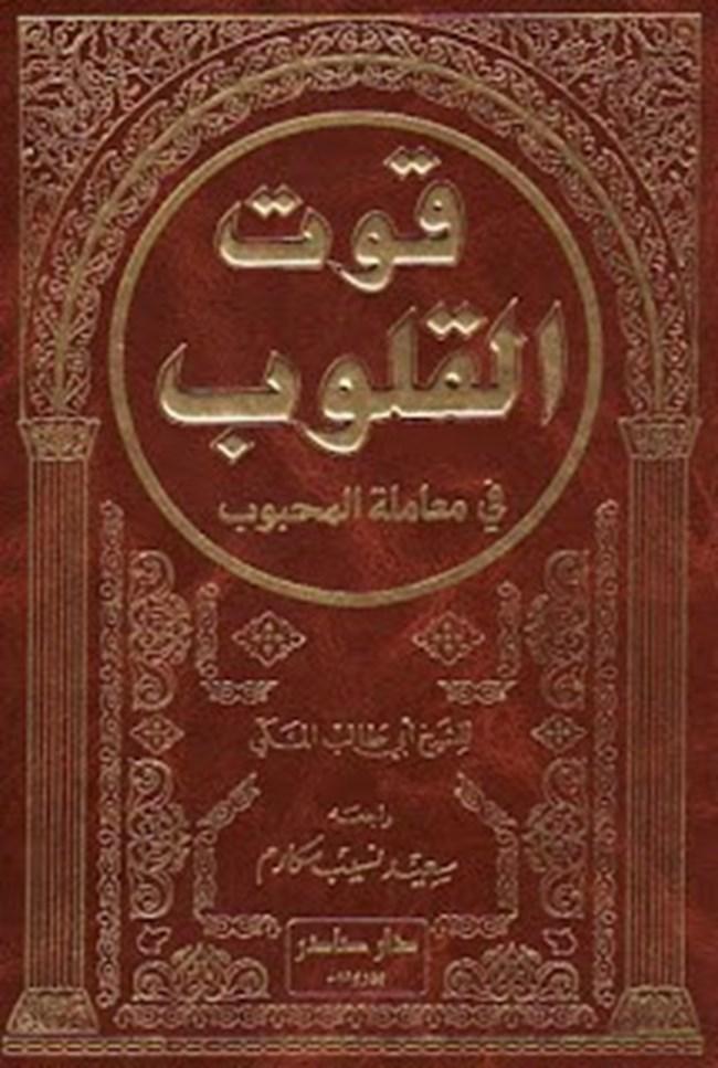 Kutü'l-Kulûb. Ebu Talib el-Mekki