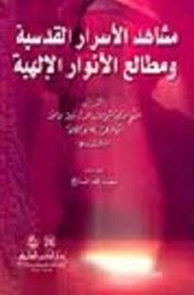 كتاب اسرار المحاكمة اعتماد خورشيد pdf