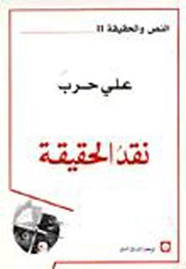 نقد كتاب نظرية الفستق